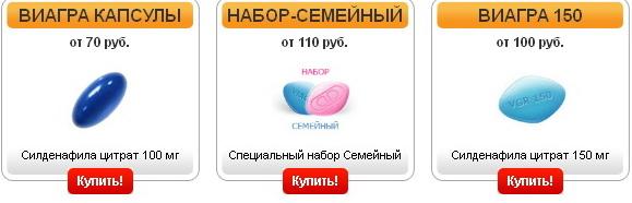 Купить таблетки виагры