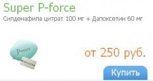 Super PForce - Силденафил + Дапоксетин